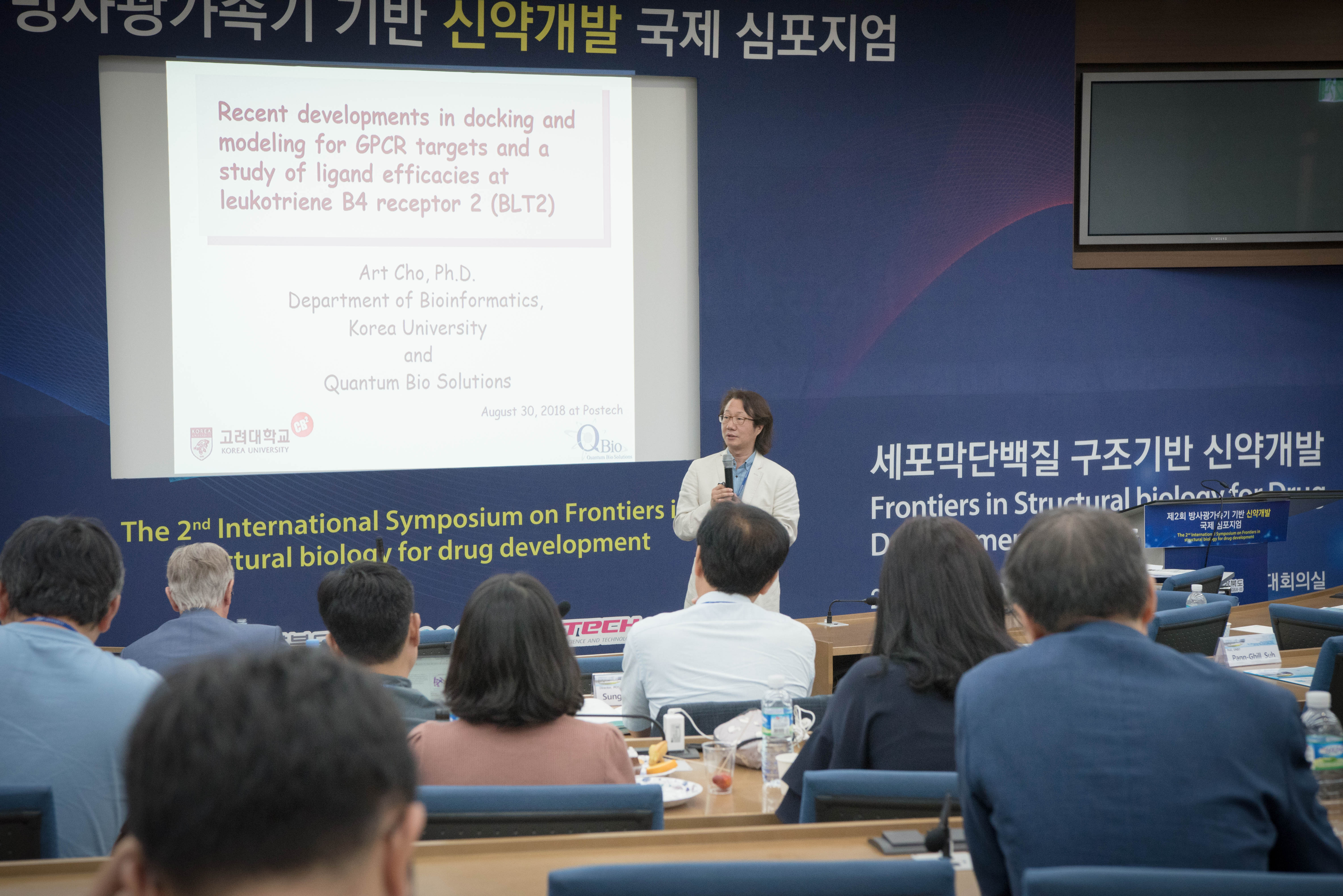 2018년 International Symposium